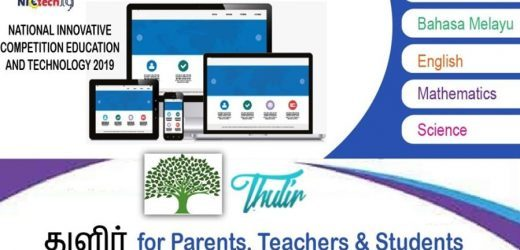 Tamil in Digital : Adaptive Digital Learning Solution – 17th May 2020 – DONE – Watch Video